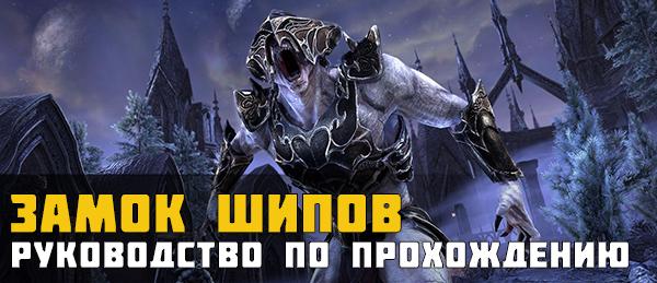 """[TESO] Обучающее DLS """"Замок Шипов"""""""